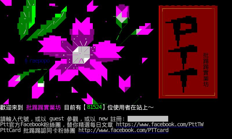 Taiwanese BBSes and Unicode ANSi Art - Cambus net